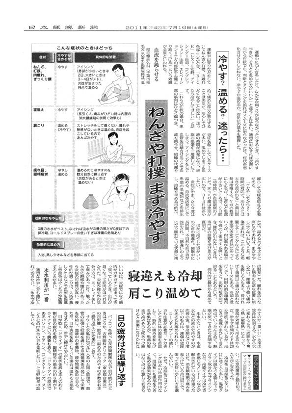 日経新聞に取材記事