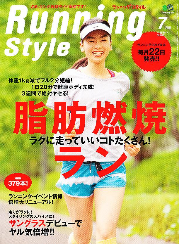 Running Style(ランニングスタイル) 2012年 07月号 楽天ブックスで詳細を見る