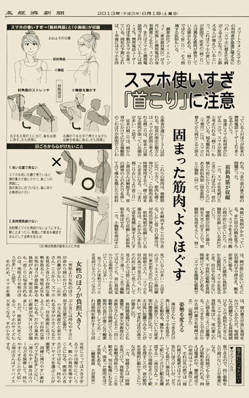 スマホ症侯群日経