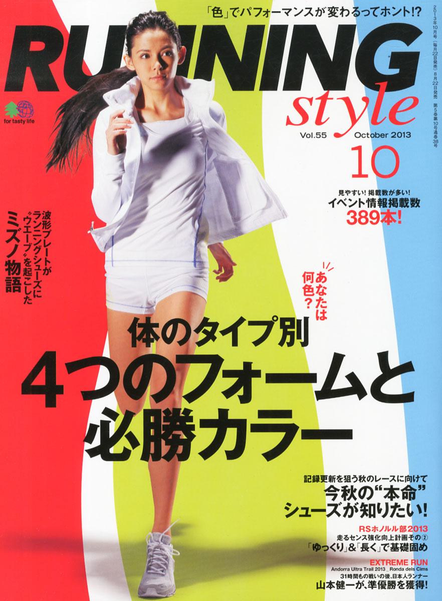 Running Style (ランニング・スタイル) 2013年 10月号 [雑誌]