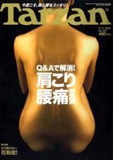 ターザンTarsan肩こり腰痛BOOKに掲載されました