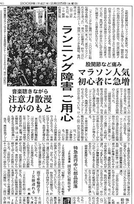 日本経済新聞 ランニング障害の取材記事